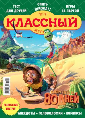 Журнал «Классный журнал» выпуск 9, 2021