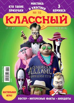 Журнал «Классный журнал» выпуск 10, 2021
