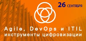 Практическая конференция «Agile, DevOps и ITIL – инструменты цифровизации»