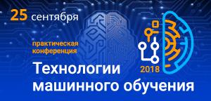 Практическая конференция «Технологии машинного обучения». Искусственный интеллект и нейросети: инструменты и опыт реальных проектов