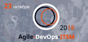 Практическая конференция «Agile, DevOps, ITSM – инструменты и опыт реальных проектов цифровой трансформации»