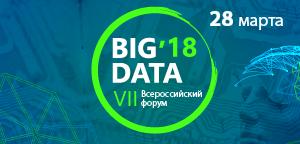 BIG DATA 2018