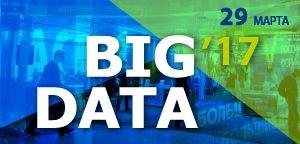 BIG DATA 2017