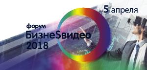 Форум «Бизнес-Видео 2018»
