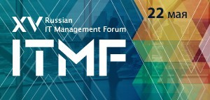 XV Russian IT Management Forum (ITMF 2018)