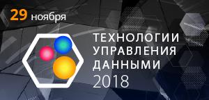 Практическая конференция «Технологии управления данными». Стратегии, платформы, инструменты и опыт реальных проектов