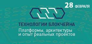 Практическая конференция «Технологии блокчейна»
