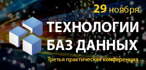 Третья практическая конференция «Технологии баз данных»