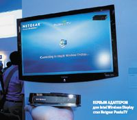 Первым адаптером для Intel Wireless Display стал Netgear Push2TV