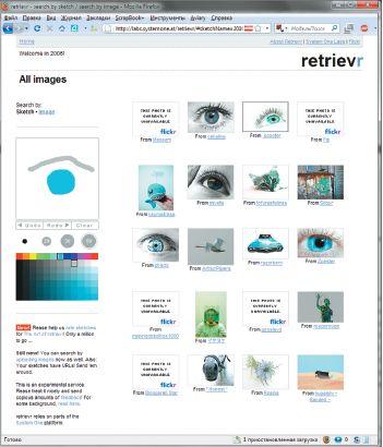 Австрийский проект Retrievr может работать в двух режимах: поиск путем сравнения и поиск по наброску