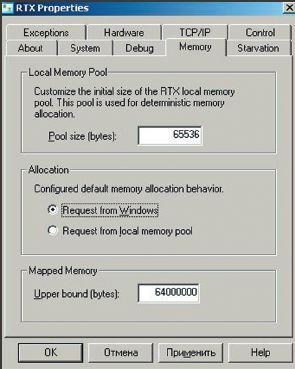 Экран 1. Приложение настроек системы RTX