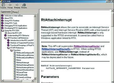 Экран 2. Справка по RTX